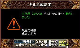 ラディ20080214-END