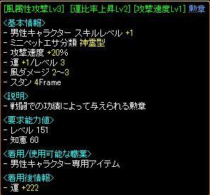 エンチャ1-3
