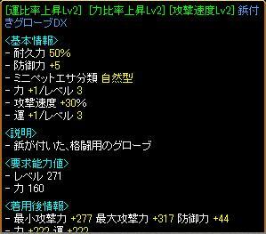 称号UP3-2
