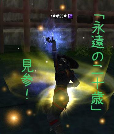◆最弱◆見参!