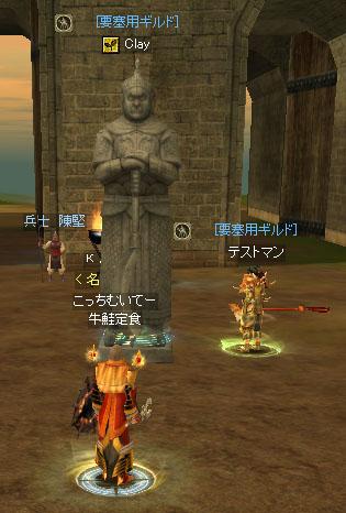 うごく石像