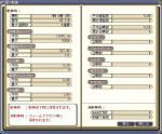 2007年6月5日戦績表
