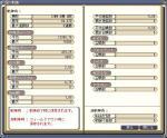 2007年6月6日までの戦績表