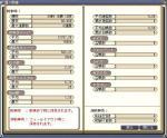 2007年6月8日戦績表