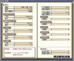 2007年6月9日戦績表