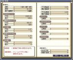 2007年6月11日戦績表