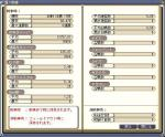 2007年6月12日戦績表