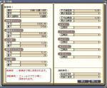 2007年6月14日戦績表