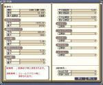 2007年6月16日戦績表