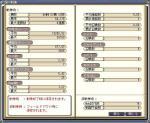 2007年6月21日戦績表