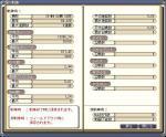 2007年6月25日戦績表