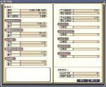 2007年6月29日戦績表