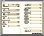 2007年6月30日戦績表