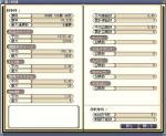 2007年7月7日戦績表
