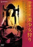 davidenohoshi_dvd.jpg