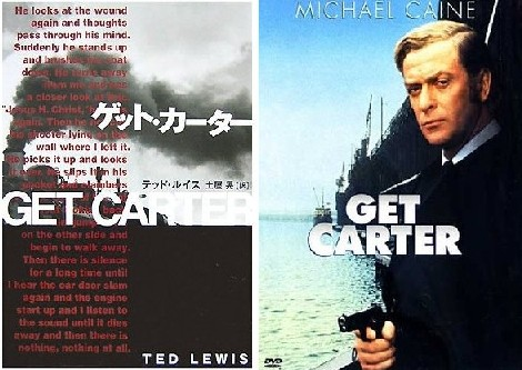getcarter_film_book.jpg