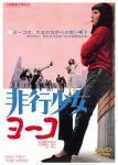 hiko_yoko_dvd.jpg
