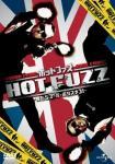 hot-fuzz_jpdvd.jpg