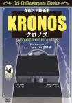 kronos_jpdvd.jpg