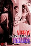 nippon-paradise_jpdvd.jpg