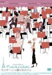 orchestra-seat_jpdvd.jpg