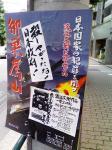 osutaka_poster.jpg