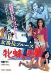 sukeban_mesubachi_jpdvd.jpg