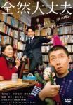 zenzen-daijoubu_dvd.jpg