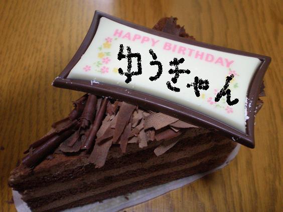 ゆうきゃんのケーキ(?)