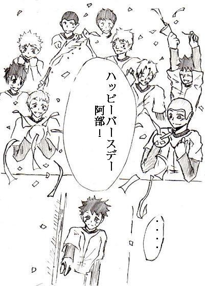 阿部誕生漫画①