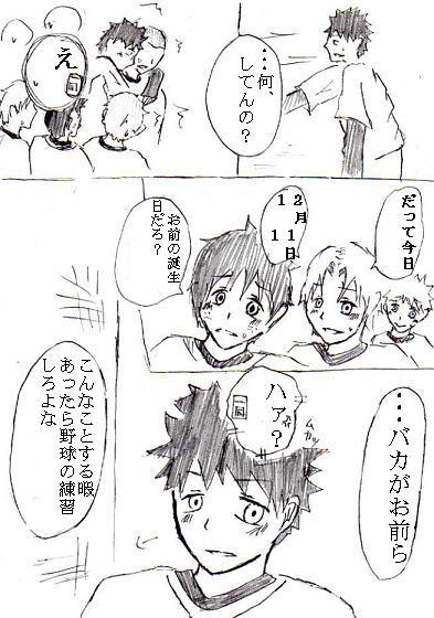阿部誕生漫画②
