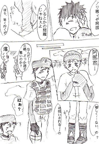 阿部誕生漫画③
