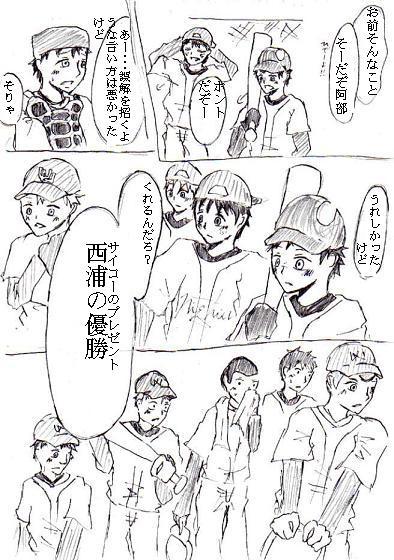 阿部誕生漫画④