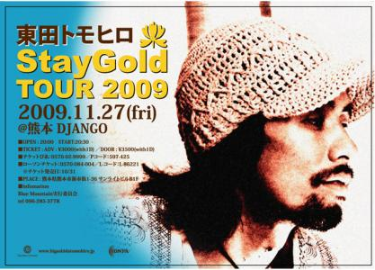staygold表