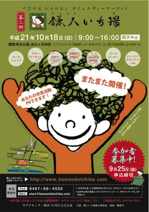 鎌人いち場_convert_20091012215614