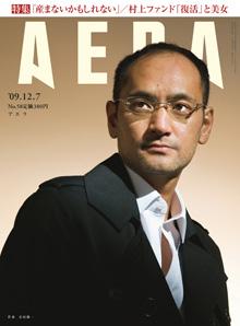 吉田修一 AERA