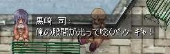 すでに酔ってた黒崎さん