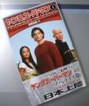 ヤングスーパーマン日本語版第一巻