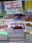 ヤングスーパーマン日本語版第一巻、平積みです