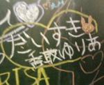 黒板落書き
