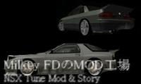 Milkey FD様のBlog:car modのことなら迷わずココへ<br />