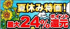 夏休み特価!最大24%ポイント還元セール!!