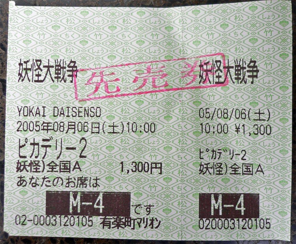 妖怪大戦争チケット