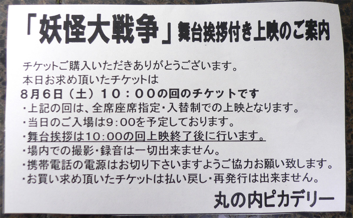 妖怪大戦争チケット2