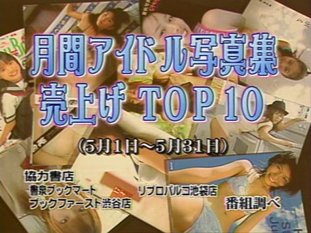 2006/06/25「ランク王国」月間アイドル写真集売り上げTOP10