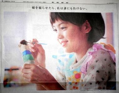 200610新井みやびキャノンデジタルX新聞広告2