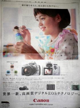 200610新井みやびキャノンデジタルX新聞広告