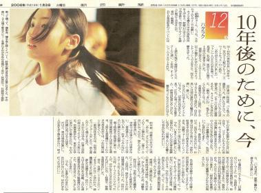 20060103朝日新聞