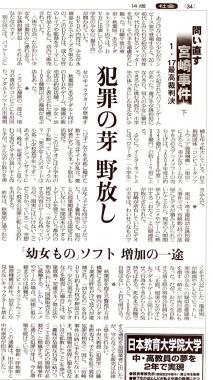 20060115■読売新聞「犯罪の芽 野放し/「幼女もの」ソフト増加の一途」