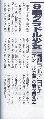 20060519週刊ポスト古井みずき